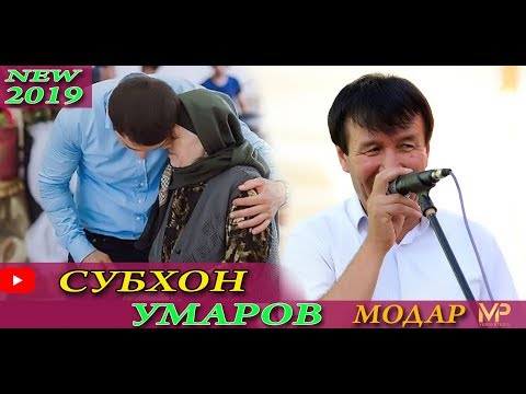 CУБХОН УМАРОВ  МОДАР NEW 2019\\SUBHON UMAROV MODAR NEW 2019