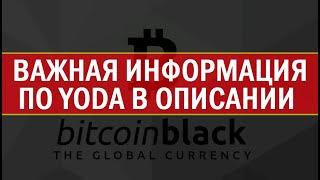 36$ в токенах от Bitcoin Black + ВАЖНАЯ ИНФОРМАЦИЯ