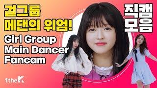 춤꾼 여돌을 모아봤다?????걸그룹 메인댄서의 위엄! | Main Dancer Fancam Girl group ver. | 유아, 수진, 신비, 미주, 문별 | 직캠모음