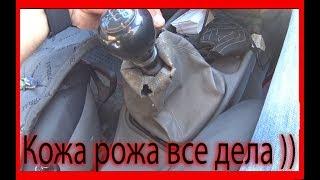 Замена чехла кожаный КПП Калина _Подробно _  2018 _ Русский Тюнинг