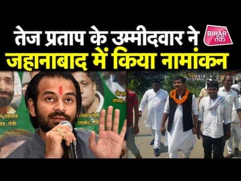 RJD में बगावत तय !  Jahanabad से Tej Pratap Yadav के उम्मीदवार ने भर दिया नामांकन ! | Bihar Tak