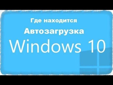 Как посмотреть автозагрузку в windows 10