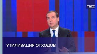 Медведев: если не заняться мусором, кучи будут расти и дальше