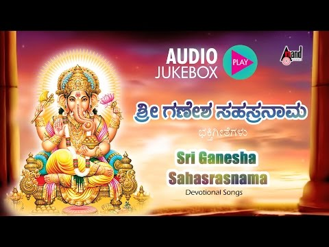 Sri Ganesha Sahasranama | Kannada Devotional Juke Box| Composed By : G.V.Athri