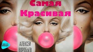 Алексей Воробьев  - Самая красивая (Official Audio 2016)