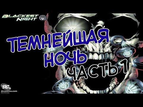 Темнейшая ночь [Часть 1] / DC Comics