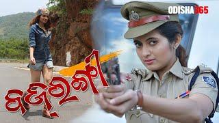 ଅନୁଭା ଫଟୋ ଗ୍ୟାଲେରୀ / Bajrangi - odia Movie ||Odia Actress ANUBHA SOURYA | Photo Gallery ANUBHA PANDA