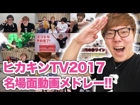【ヒカキンTV 2017】名場面動画メドレー!