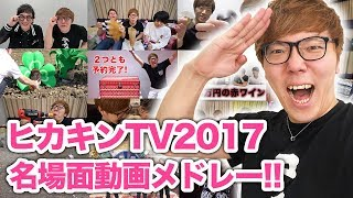 【ヒカキンTV 2017】名場面動画メドレー! thumbnail