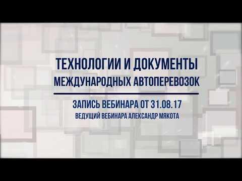 видео: Автоперевозки вебинар 31 08 17