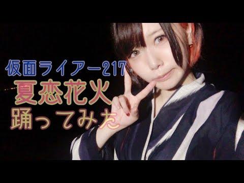 【仮面ライアー217】夏恋花火【踊ってみた】