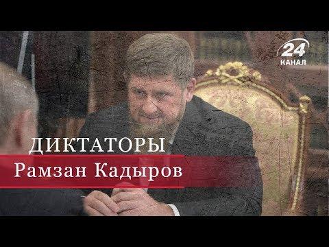 Смотреть Рамзан Кадыров, Диктаторы онлайн