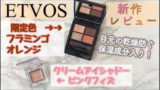 【ETVOS新作】 ミネラル アイバーム & 新色 ミネラル クラッシィ シャドー  レビュー! 【エトヴォス】
