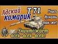 Т71 | Убивает просто всех! Позиции и правильная перезарядка! Анализ боя на T71 wot!