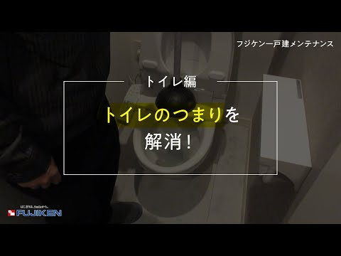 【戸建メンテナンス】トイレ編!トイレのつまりを解消!