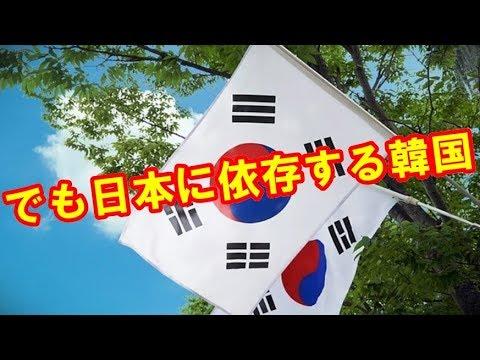 それでも日本に依存する韓国産業