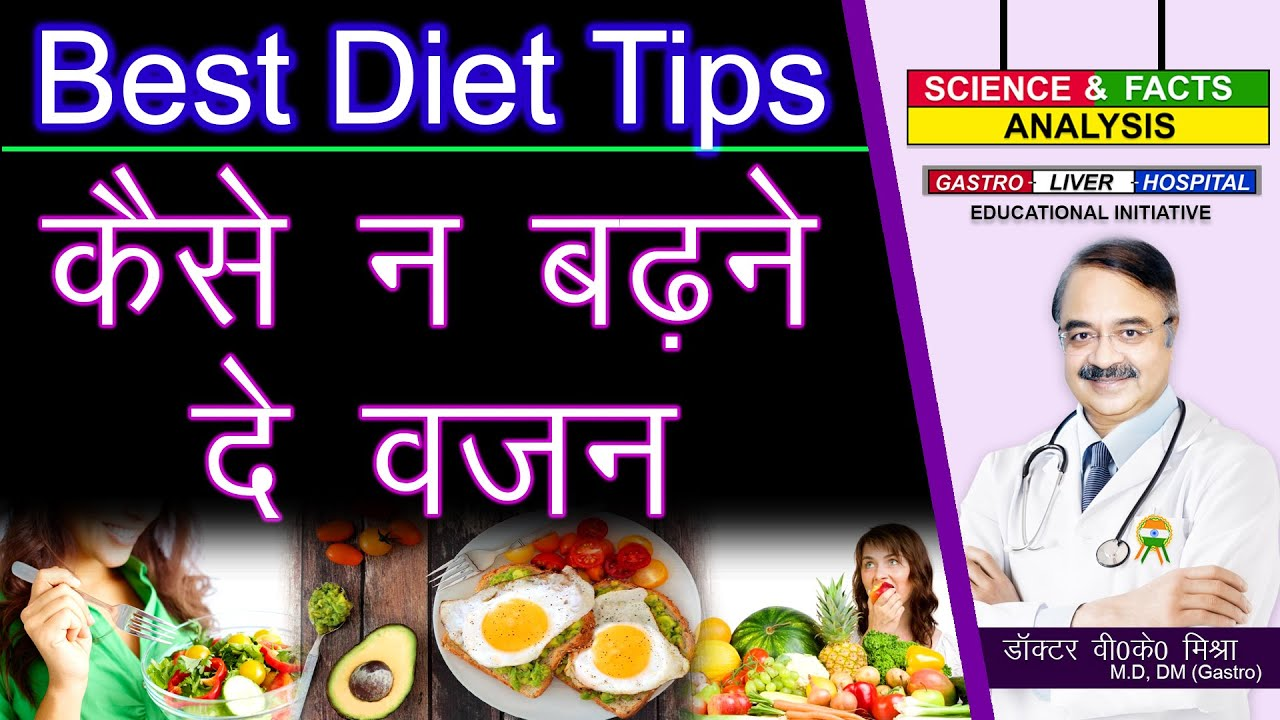BEST DIET TIPS कैसे न बढ़ने दे वजन    THE BEST DIET TIPS HOW TO LOOSE WEIGHT THE HEALTHY WAY