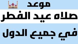 موعد صلاة عيد الفطر 2021 رسميا