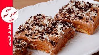 حلى النوتيلا والبسكويت تحلية باردة سريعة بدون فرن في 5 دقائق بمكونات متوفرة في كل بيت حلويات سهلة