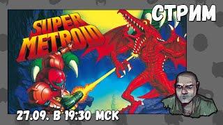 Стрим Super Metroid 27.09. в 19:30 МСК