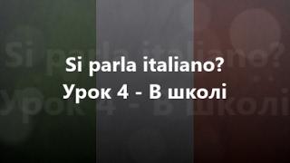Італійська мова: Урок 4 - В школі