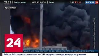 Пожар на оборонном заводе в Красноярске: площадь возгорания росла очень быстро - Россия 24