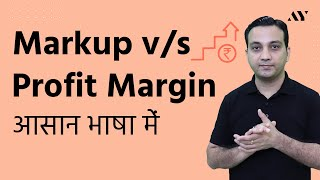 Markup vs Profit Margin - Explained in Hindi