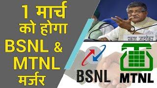 BSNL - MTNL Merger On 1st March 2021