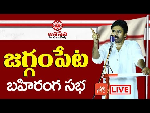 Pawan Kalyan Speech LIVE | Jaggampeta Public Meeting |Janasena Poratayatra | YOYO TV Channel