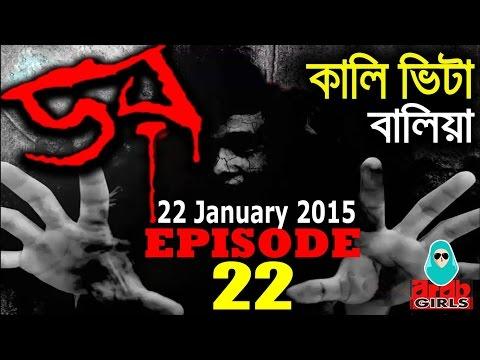 Dor 22 January 2015 | কালি ভিটা, বালিয়া । Dor ABC Radio