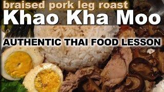 Authentic Thai Recipe for Khao Kha Moo | ข้าวขาหมู | Braised Pork Leg Roast over Rice