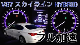 V37 スカイライン HYBRID  0-180km/h フル加速 中間加速 (INFINITI Q50)