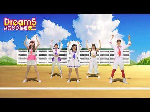 Dream5 / ようかい体操第二 <振りビデオ>