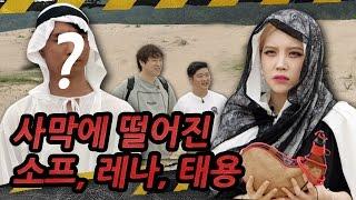 한국의 사막으로 끌려간 소프,레나,태용 (EP02-1)