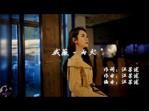 戚薇 - 雨天 / Qi Wei - Yu Tian
