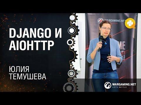 Django и Aiohttp / Юлия Темушева, Web Developer в Wargaming [Python Meetup 14.11.2017]