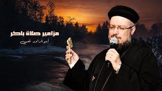 صلاة باكر - أبونا داود لمعي - المزامير