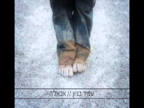 עמיר בניון אבאלה Amir Benayoun