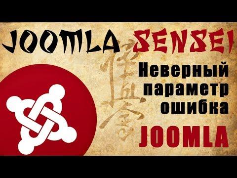 130.Неверный параметр ошибка Joomla