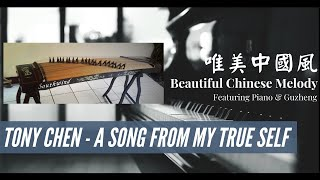 Download [Beautiful Chinese Music] Tony Chen - A Song From My True Self | Featuring Piano & Guzheng