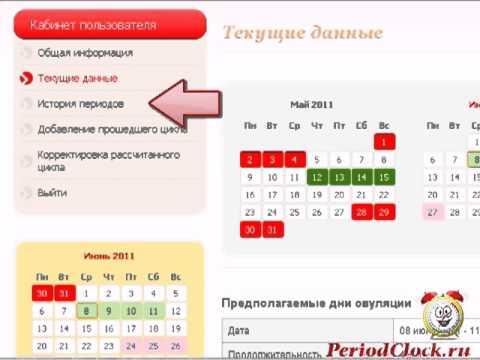 Календарь месячных онлайн PeriodClock - Распечатать