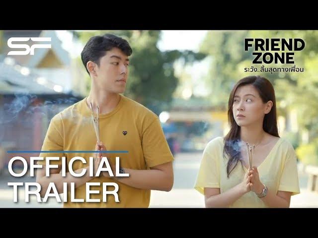 FRIEND ZONE ระวัง..สิ้นสุดทางเพื่อน | Official Trailer ตัวอย่าง