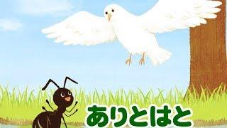 互いに助け合うアリとハトの関係が、おこさまの心を育みます。「ありと...