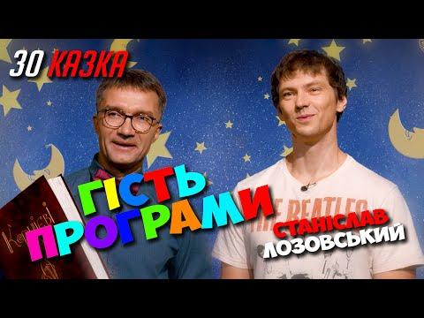ITV media group: СТАНІСЛАВ ЛОЗОВСЬКИЙ актор, «Про страх» польська казка!