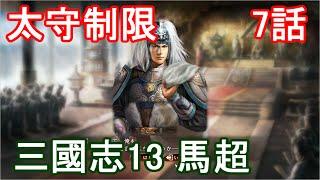 三国志13のゲーム動画。馬超で太守のままでクリアを目指す。 プレイ武将...