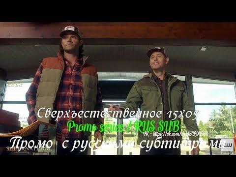 Сверхъестественное 15 сезон 5 серия - Промо с русскими субтитрами // Supernatural 15x05 Promo