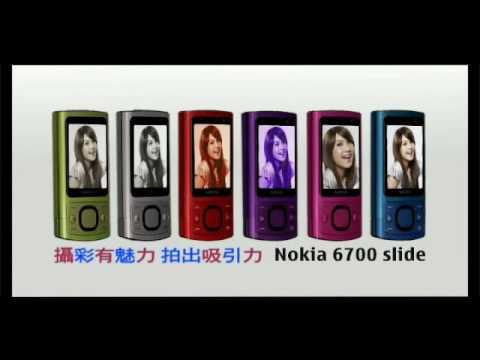 台灣大哥大 - Nokia 6700 slide TVC
