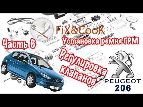 Peugeot 206 - Ремонт. Часть 6 - Регулировка клапанов. Установка ремня ГРМ.