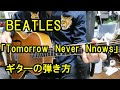 """BEATLES「Tomorrow Never Knows」ギターの弾き方 How to play Beatles""""Tomorrow Never Knows""""guitar"""