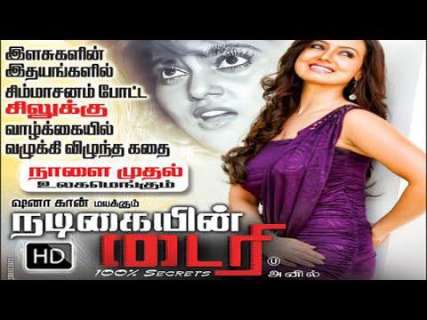 Romantic Tamil Cinema   Nadigaiyin Diary Full Length Tamil Movie   HD